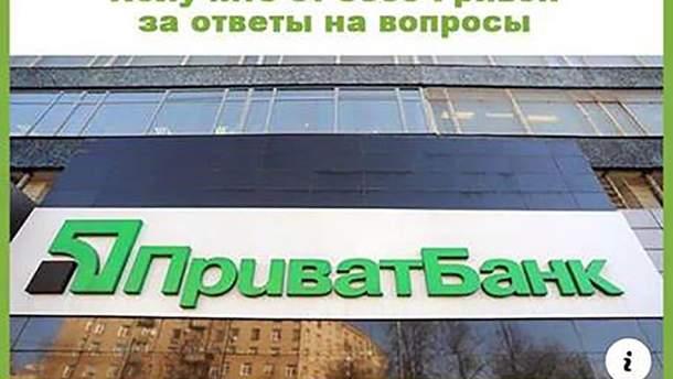 """Клиентов """"ПриватБанка"""" пытаются обмануть новой аферой"""