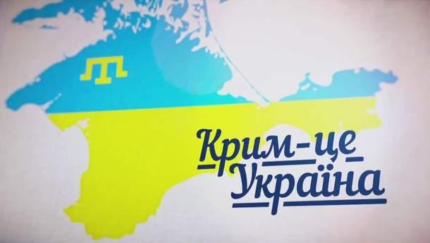 Одне питання, яке покаже, чи вважаєте ви Крим – українським