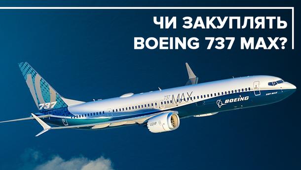 Boeing 737 MAX в Україні - чи буде Україна купувати ці літаки