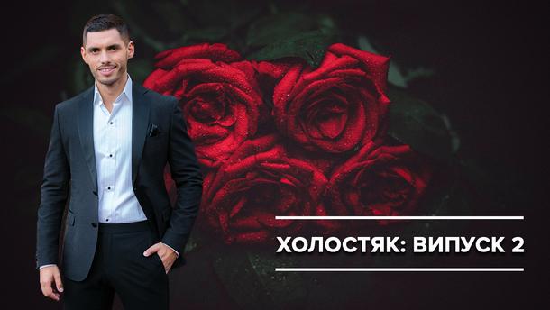 Холостяк 2019 - 2 выпуск смотреть онлайн холостяк 9 сезон - Украина