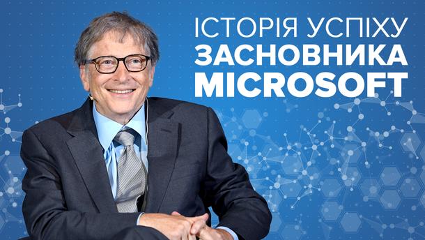 Найбагатша людина світу Білл Гейтс: секрети успіху засновника Microsoft