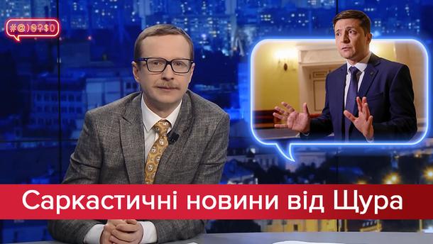 Саркастические новости от Щура: Кому Зеленский отдаст последние деньги. Рэп помогает на ВНО
