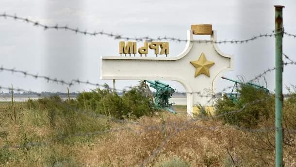 Через окупацію Криму Росія вже втратила понад 150 мільярдів доларів, – Bloomberg