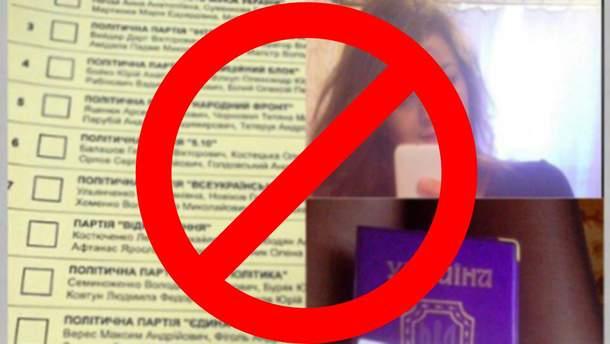 Що заборонено робити виборцям під час голосування?