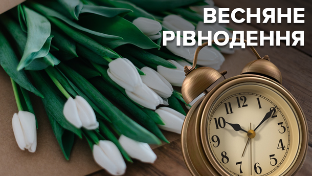 День весняного рівнодення 2019: дата і точний час