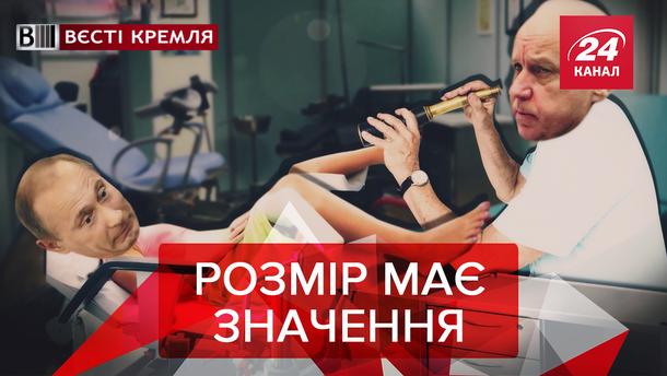Вєсті Кремля: Який поважний орган Бастрикін не знайшов у Путіна. Думки росіян про Крим