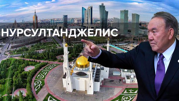 Астану переименовали в Нурсултан: реакция соцсетей