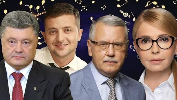 Марш нової армії, Eminem, Вакарчук і KAZKA: що слухають кандидати у президенти