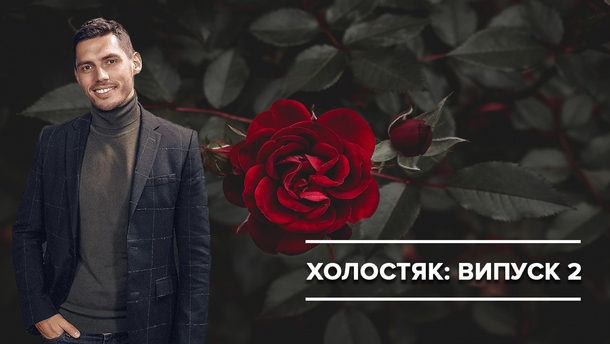 Холостяк 9 сезон 2 выпуск Photo: Холостяк 2019 выпуск 3 смотреть онлайн