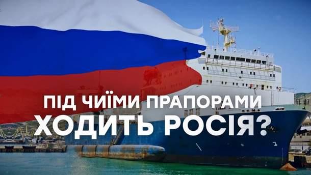 Як судна Росії попри заборону безкарно заходять до портів Криму