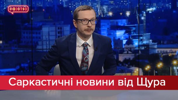 Саркастичні новини від Щура: Піжама Зеленського і дитяча зачіска Тимошенко. MOZGI провалилися!