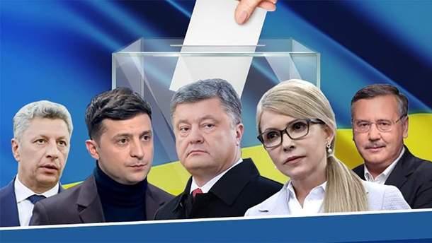 Вибори 2019 - як голосують кандидати у президенти України 2019 та політики