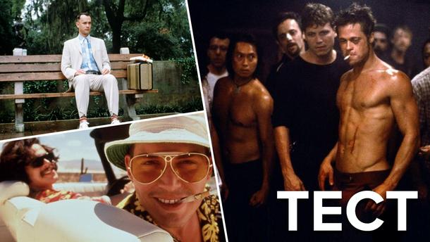 Культовые фильмы 90-х