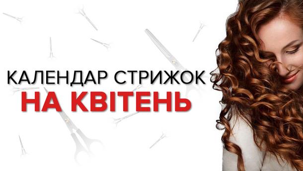 Календарь стрижек на апрель 2019 Украина - лунный календарь