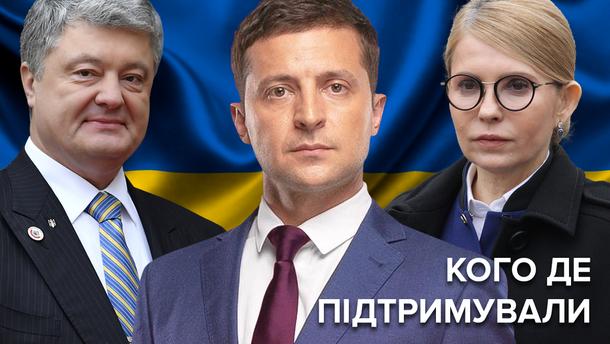 Вибори 2019 - як і за кого голосували в областях України
