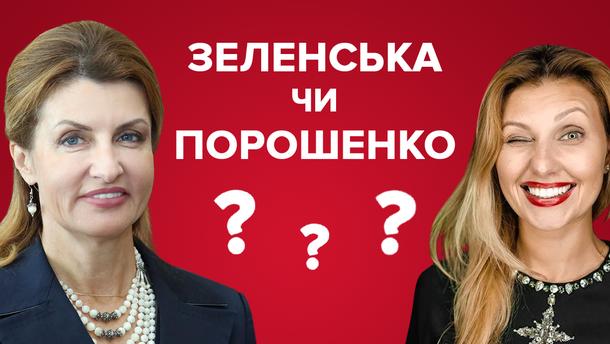 Марина Порошенко та Олена Зеленська: стилі імовірних перших леді