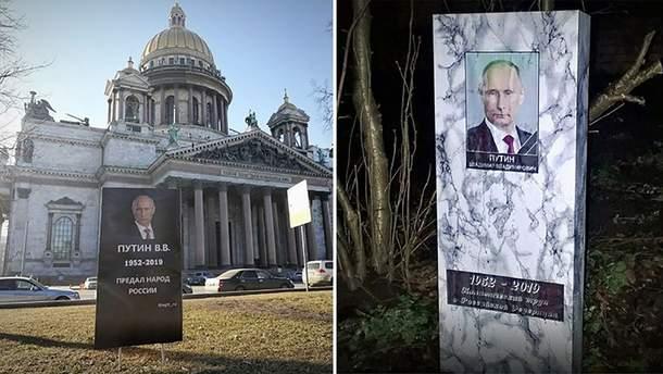 Путін помер - фото могили Путіна в Санкт-Петербурзі