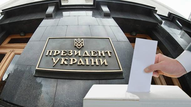 Закон Про выборы Президента Украины 2019 - как голосовать во втором туре