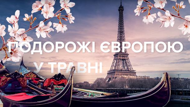 Куди поїхати на травневі свята в Європу у 2019 - найкращі міста