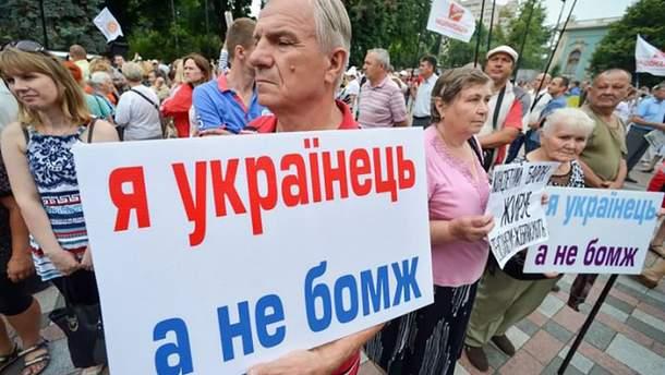 Думка українців про те, що за останні роки стало гірше жити, базується не на об'єктивних показниках розвитку економіки