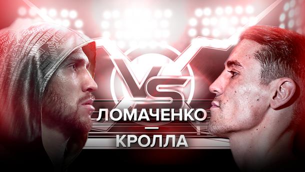 Ломаченко - Кролла: де дивитися онлайн бій