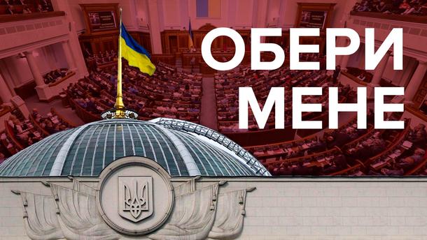 Верховна Рада в очікуванні змін
