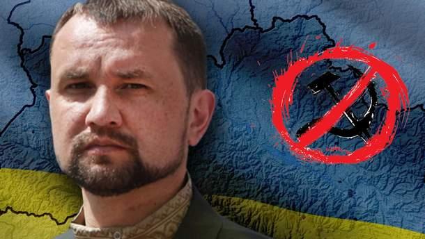 Вятрович подвел итоги декоммунизации в Украине