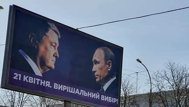 Рекламный билборд Петра Порошенко на Харьковщине