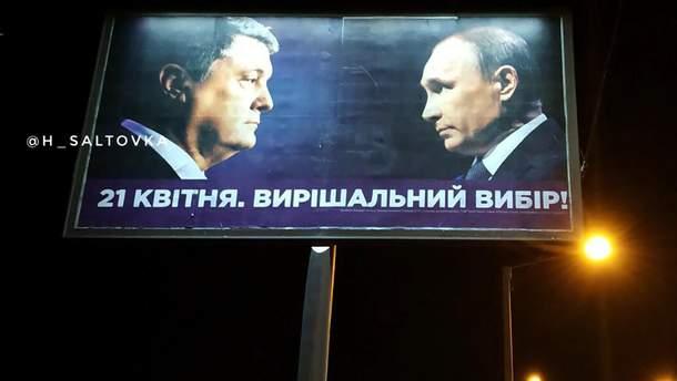У Порошенко говорят, что не просили у Путина разрешения на размещение его изображения на рекламе президента