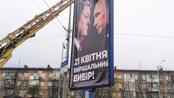 Политическая агитация Порошенко с изображением Путина не нарушает закон Украины, считают в КИУ