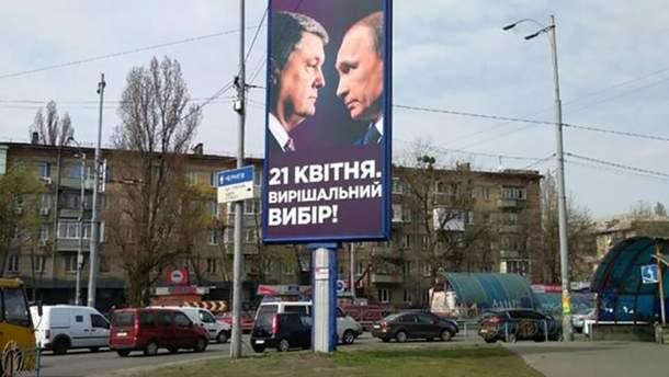 Изображения Путина на рекламе Порошенко в Кремле восприняли спокойно