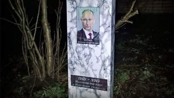 Путина опять похоронили в Санкт-Петербурге - фото могилы