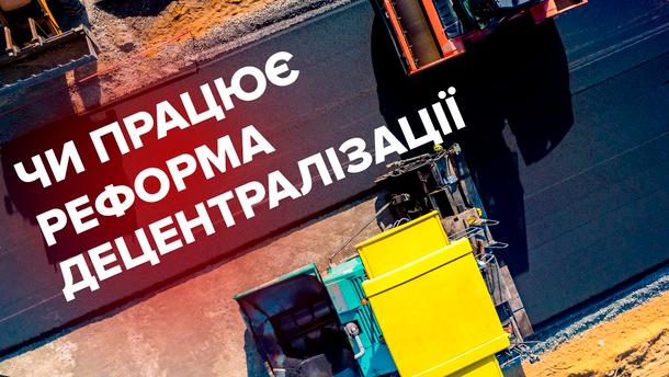 Децентрализация в Украине
