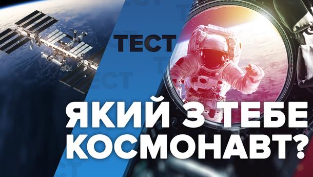 Чи взяли б вас на Міжнародну космічну станцію – тест