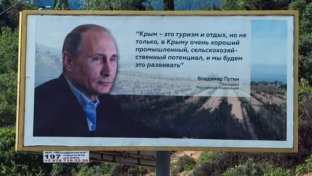 Як Путін планує посилювати окупаційний режим у Криму