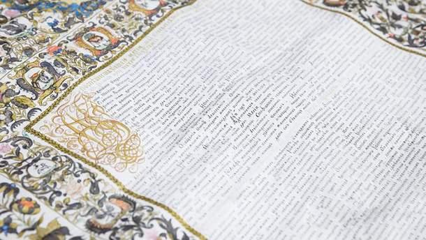 У грамоті Петра І 1708 року мовиться про українську церкву