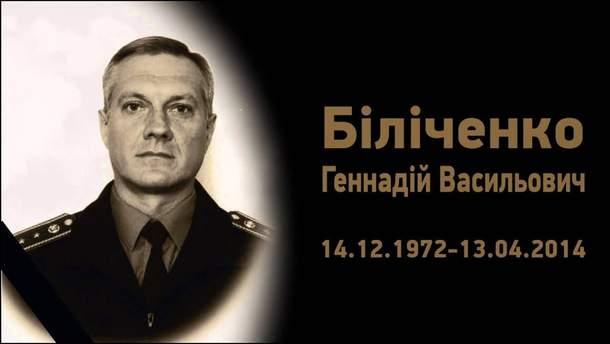 """Капитан СБУ и боец специального подразделения """"Альфа"""" Геннадий Биличенко"""