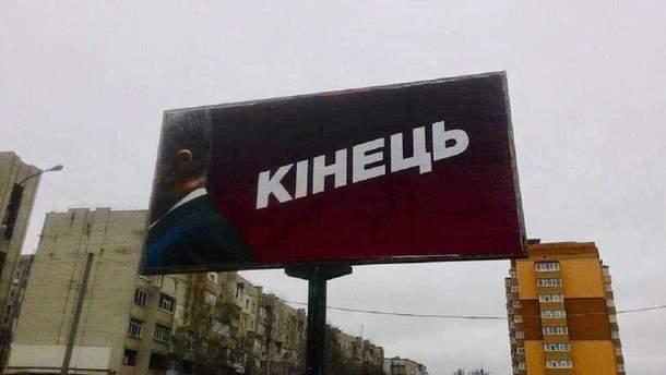 Провокационные билборды с Петром Порошенко