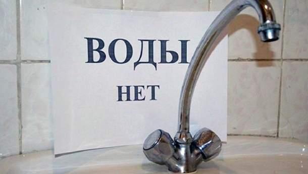 Водоснабжения Донетчины
