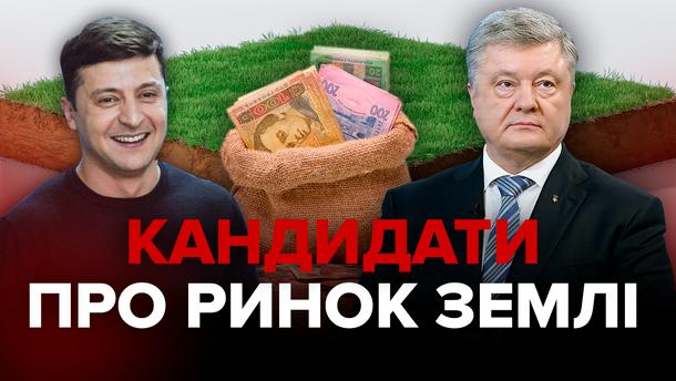 Зеленський і Порошенко про ринок землі в Україні