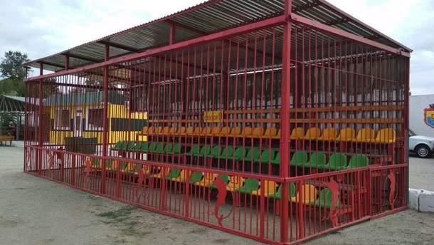 """Клітка на стадіоні """"Інгульця"""" для вболівальників команди-гостей"""