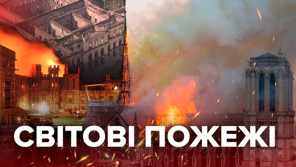Не Нотр-Дамом єдиним: які світові пам'ятки архітектури втратив світ через пожежі