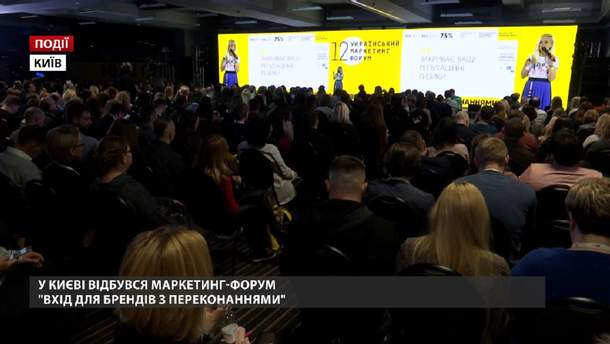 """У Києві відбувся маркетинг-форум """"Вхід для брендів з переконаннями"""""""