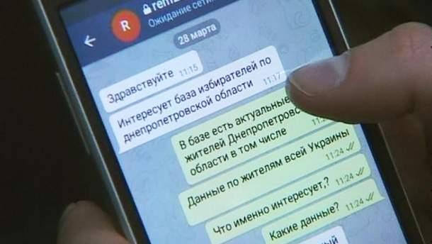 СБУ помешала попытке передать в России базу данных об украинских избирателях