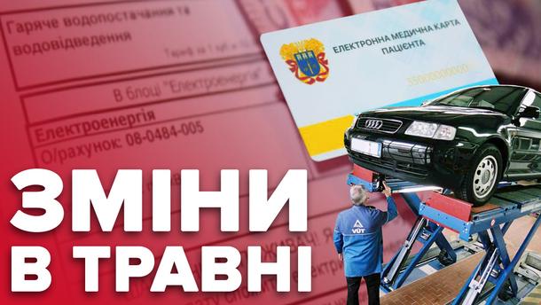 Травень 2019 Україна - нова комуналка, ціна на газ, техогляд і медкартка