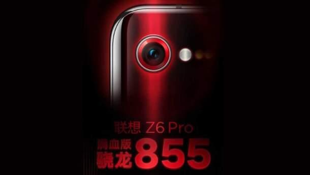 Lenovo Z6 Pro стане найпродуктивнішим на ринку