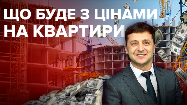 Зеленский победил: Чего ждать на рынке недвижимости после выборов?