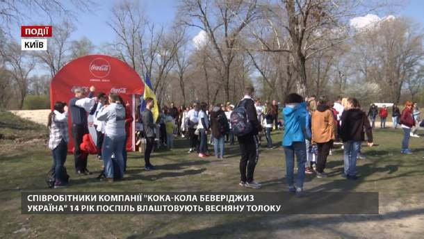 """Сотрудники компании """"Кока-Кола Бевериджиз Украина"""" 14 год подряд устраивают весеннюю толоку"""