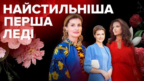 Найстильніша перша леді України: яскраві виходи Марини Порошенко