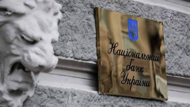 Чем экономике Украины грозит аудит и потеря независимости Нацбанка